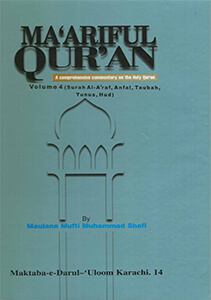 MA_ARIFUL-QURAN-ENG-BY-MAULANA-MUFTI-MUHAMMAD-SHAFI-VOL4-15-1