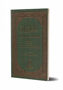 Riyad-us-saliheen-vol-1-1-scaled-1