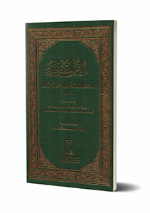 Riyad-us-saliheen-vol-2-1-scaled-1